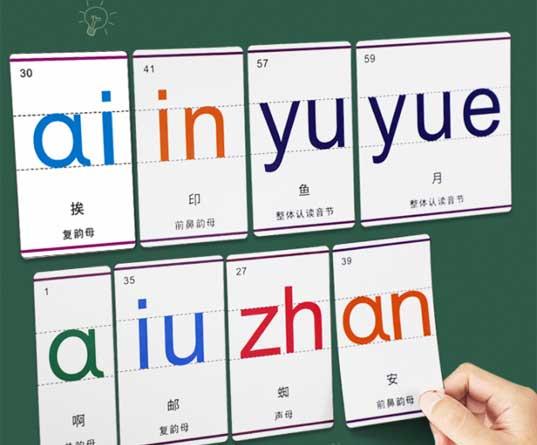 磁性汉语拼音卡片