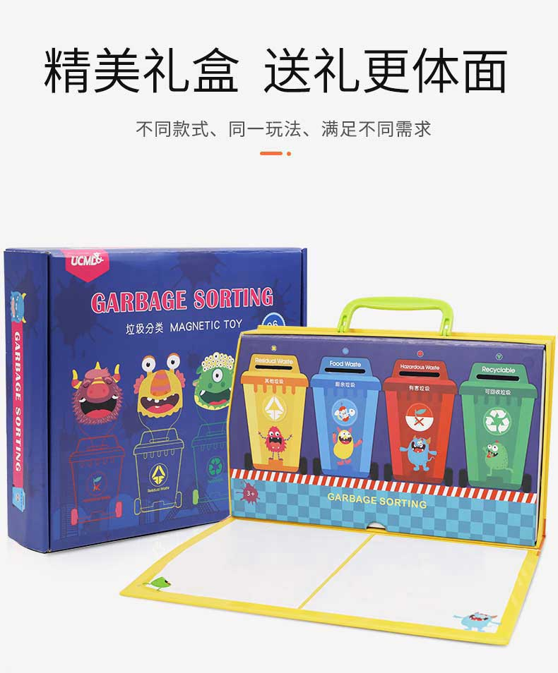磁性垃圾分类教具精美礼盒